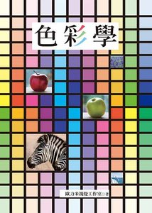 色彩學-cover