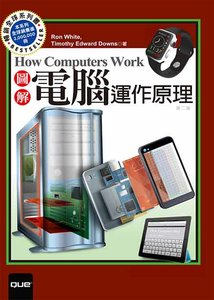 圖解電腦運作原理, 2/e (How Computers Work)-cover