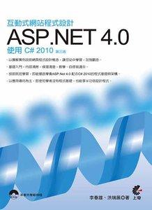 互動式網站程式設計 -- ASP.NET 4.0 使用 C# 2010, 3/e-cover
