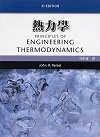 熱力學 (Reisel: Principles of Engineering Thermodynamics, SI Edition)-cover
