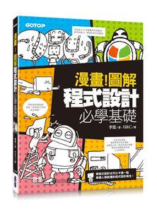 漫畫!圖解程式設計必學基礎-cover