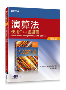 演算法 -- 使用 C++ 虛擬碼, 5/e (Foundations of Algorithms, 5/e)-cover