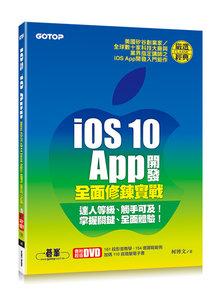 iOS 10  App開發全面修鍊實戰 (附教學影片/範例檔/增量電子書)-cover