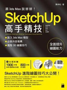 跟 3d Max 說掰掰! SketchUp 高手精技 ─ 匯入 3ds Max 模型‧必裝外掛推薦‧進階3D繪圖技巧-cover