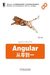 Angular 從零到一-cover