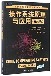 操作系統原理與應用(第4版)(Guide to Operating Systems,4th Edition)-cover