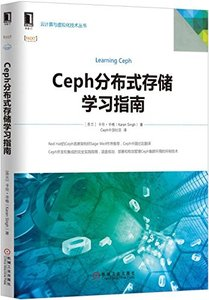 Ceph 分佈式存儲學習指南 (Learning Ceph)-cover