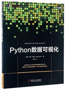 Python數據可視化 Mastering Python Data Visualization-cover