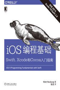 iOS編程基礎:Swift、Xcode和Cocoa入門指南-cover