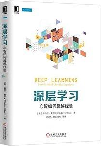 深層學習 : 心智如何超越經驗 (這不是您想的 DeepLearning)-cover