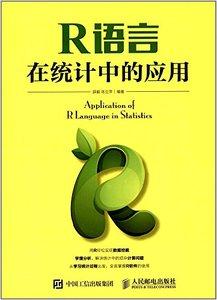 R語言在統計中的應用-cover