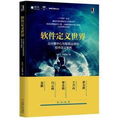 軟件定義世界:雲計算中心與智能運維的軟件定義解析-cover