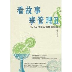 看故事學管理 II:EMBA也可以這樣輕鬆讀-cover