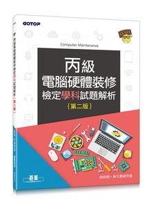 丙級電腦硬體裝修檢定學科試題解析, 2/e-cover