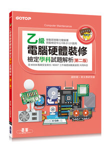 乙級電腦硬體裝修檢定學科試題解析, 2/e-cover