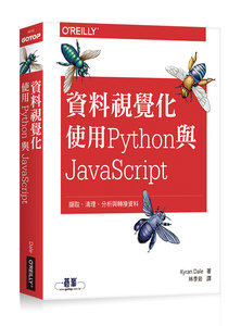 資料視覺化|使用 Python 與 JavaScript (Data Visualization with Python and JavaScript: Scrape, Clean, Explore & Transform Your Data)-cover