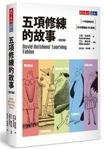 五項修練的故事 (合訂版) (David Hutchens' Learning Fables)-cover