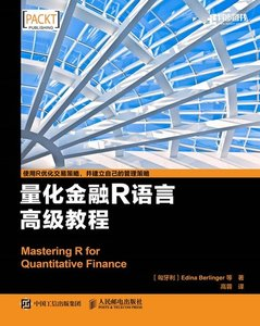 量化金融R語言高級教程 (Mastering R for Quantitative Finance)-cover