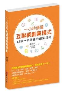 一小時讀懂互聯網創業模式-cover