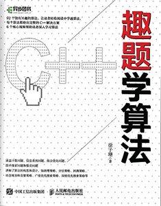 趣題學算法-cover