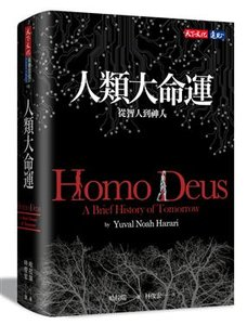 人類大命運:從智人到神人 (Homo Deus The Brief History of Tomorrow)-cover