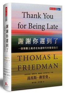 謝謝你遲到了:一個樂觀主義者在加速時代的繁榮指引 (Thank You for Being Late An Optimist's Guide to Thriving in the Age of Accelerations)-cover
