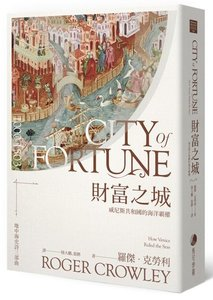 財富之城:威尼斯共和國的海洋霸權 (City of Fortune: How Venice Ruled the Seas)-cover