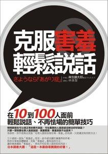 學會說話技巧套書:克服害羞輕鬆說話+零誤解說話法+開口5句話,突破聽眾心防的動人簡報術-cover