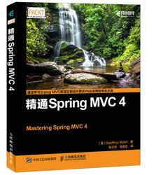 精通 Spring MVC 4 (Mastering Spring MVC 4)-cover