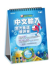 中文輸入實力養成暨評量(2017年版)-cover