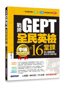 戰勝GEPT全民英檢中級的16堂課—用心智圖搞懂英文作文與句型-cover