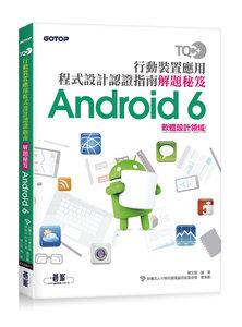 TQC+ 行動裝置應用程式設計認證指南解題秘笈 -- Android 6-cover