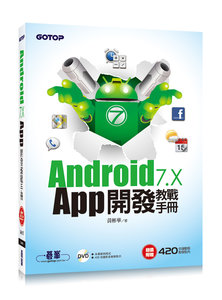Android 7.x APP開發教戰手冊-cover