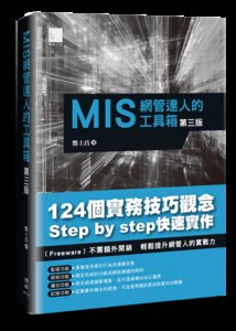 MIS 網管達人的工具箱, 3/e-cover