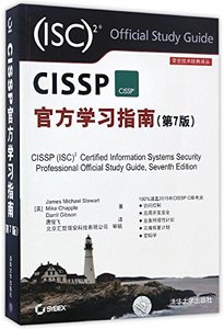 CISSP 官方學習指南, 7/e   (CISSP (ISC)2 Certified Information Systems Security Professional Official Study Guide)-cover