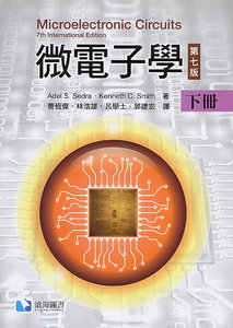 微電子學 (下冊), 7/e (Smith: Microelectronic Circuits, 7/e)-cover