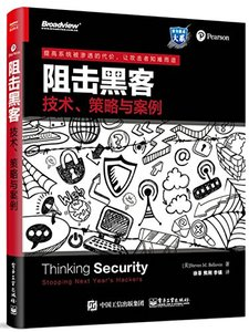 阻擊黑客:技術、策略與案例-cover