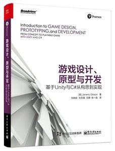 遊戲設計、原型與開發:基於 Unity 與 C# 從構思到實現-cover