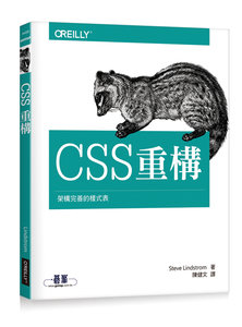 CSS 重構 (CSS Refactoring: Architect Your Stylesheets for Success)-cover