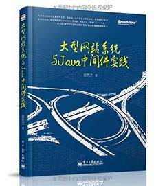 大型網站系統與Java中間件實踐-cover