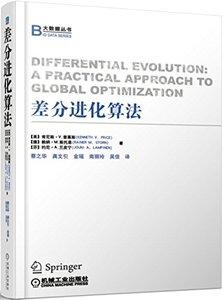 差分進化算法-cover