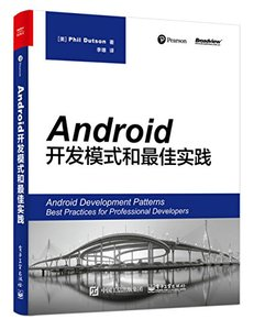 Android開發模式和最佳實踐-cover