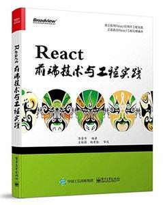 React前端技術與工程實踐-cover