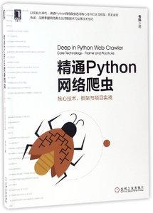 精通 Python 網絡爬蟲:核心技術、框架與項目實戰-cover