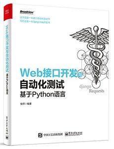 Web 接口開發與自動化測試—基於 Python 語言-cover
