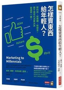 怎樣賣東西給年輕人?:新科技、新媒體、新語言,跟千禧世代消費大浪變成同一國!-cover
