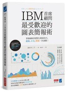IBM 首席顧問最受歡迎的圖表簡報術掌握 69 招視覺化溝通技巧,提案、企畫、簡報一次過關!-cover