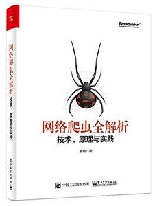 網絡爬蟲全解析——技術、原理與實踐-cover