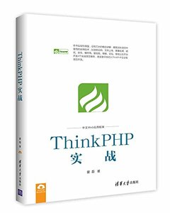 ThinkPHP實戰-cover