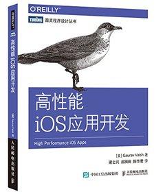 高性能iOS應用開發 (High Performance iOS Apps: Optimize your code for better apps)-cover